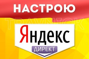 Google AdWords и Яндекс