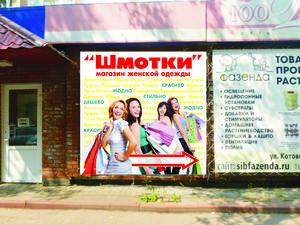Интернет Магазин Женской Одежды Томск
