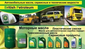 Масло смазка BP, British Petroleum, Бритиш Петролеум, Би Пи.