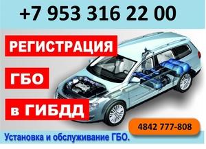Установка ГБО в Нелидово. Установка газа на автомобиль в Нелидово. Бесплатные объявления Нелидово